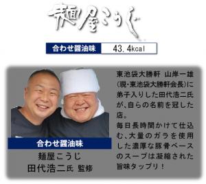麺屋こうじ醤油