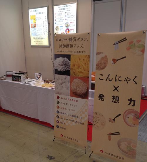 ダイレクトマーケティングフェア2014