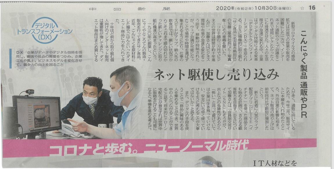 2020年10月30日 中日新聞